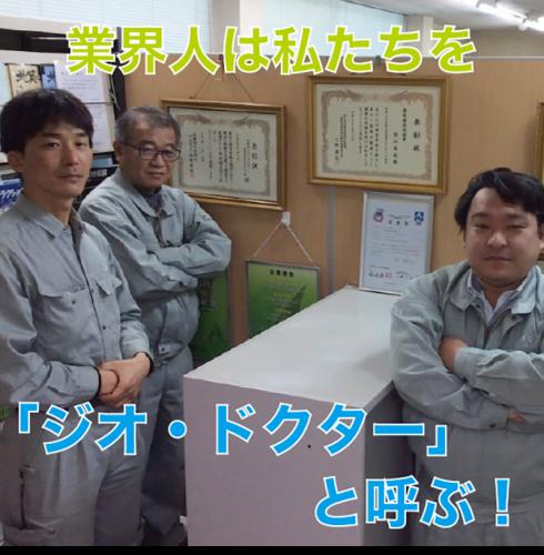 興亜開発株式会社関西支店b