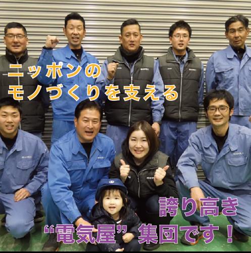 株式会社治田電工b